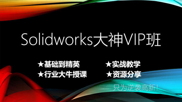 好多客非标自动化设计:Solidworks大神VIP班