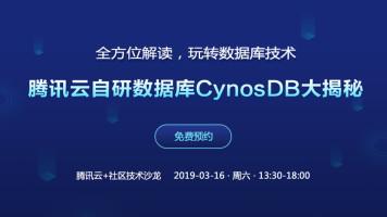 腾讯云自研数据库CynosDB交流会