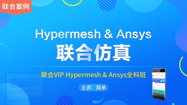 基于Hypermesh和ANSYS的联合仿真