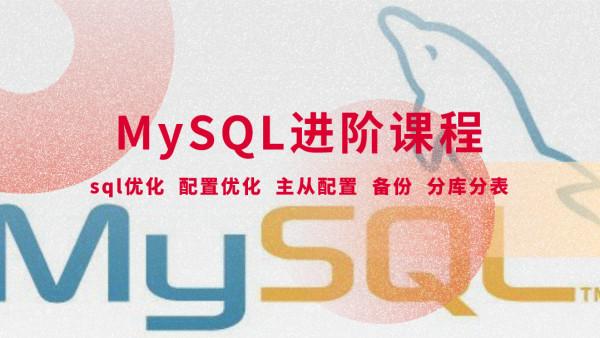 MySQL高级进阶SQL优化分库分表主从