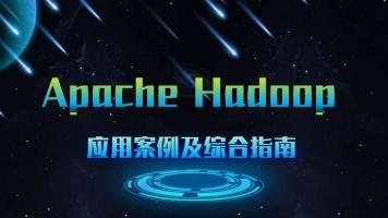 Apache Hadoop应用案例及综合指南
