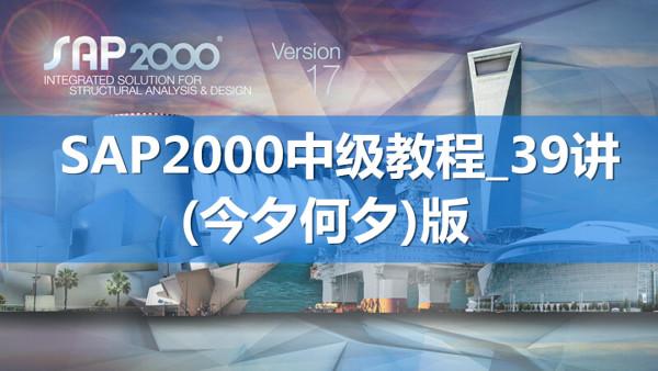 R014_SAP2000中级教程_39讲_今夕何夕