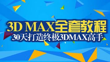 3DMAX基础课程零基础入门必学-实战教学