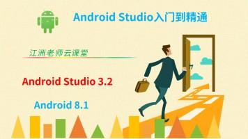 Android Studio AS 安卓视频教程 开发 源码 零基础就业 入门视频