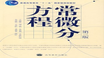 常微分方程(全68讲)【理工学社】