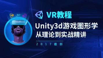 千锋Unity3d游戏图形学从理论到实战精讲(完整版)