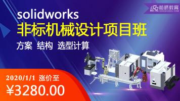 前桥教育-solidworks非标机械设计项目班
