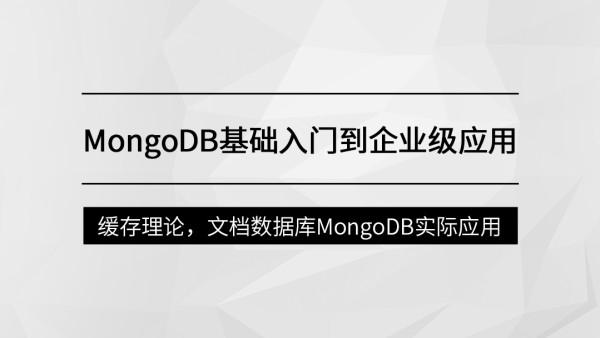 MongoDB基础入门到企业级应用【马士兵教育】