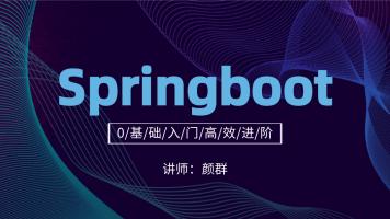 JavaEE全栈体系之Springboot