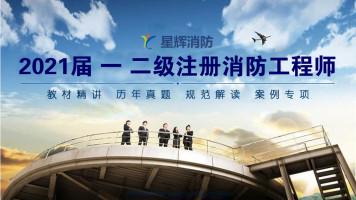 星辉消防 2021年 注册消防工程师网络课堂