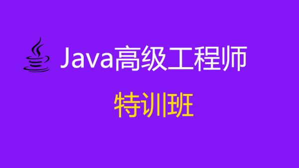 Java高级工程师特训班【JAVA+HTML5+CSS+javascript+jQuery】
