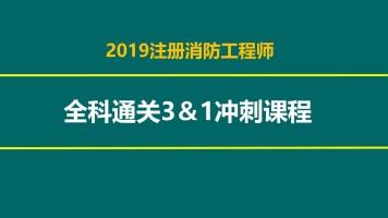 2019消防工程师3合1冲刺