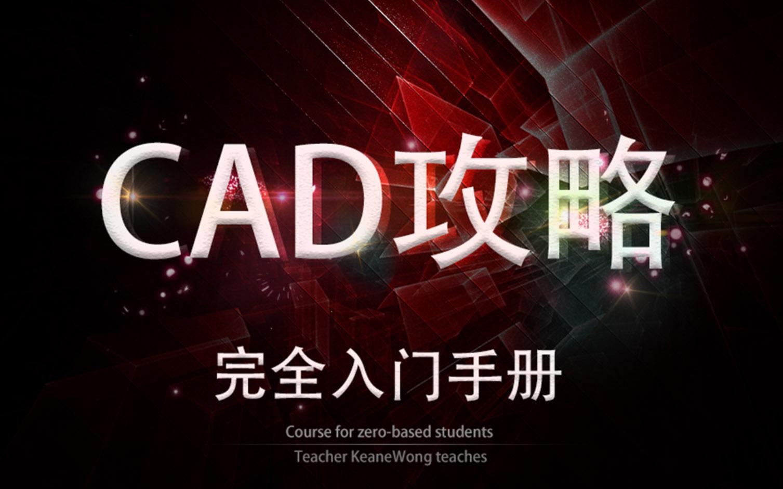 CAD攻略 室内施工图制图  建筑图纸 土木工程 环境艺术 深化设计