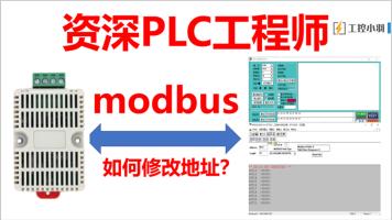西门子S7-1200PLC的modbus通讯