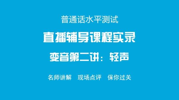普通话直播辅导课程实录-变音(二)轻声