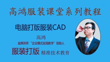 高鸿服装课堂服装设计打版系列电脑打版服装CAD