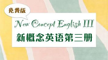新概念英语第三册(免费版)