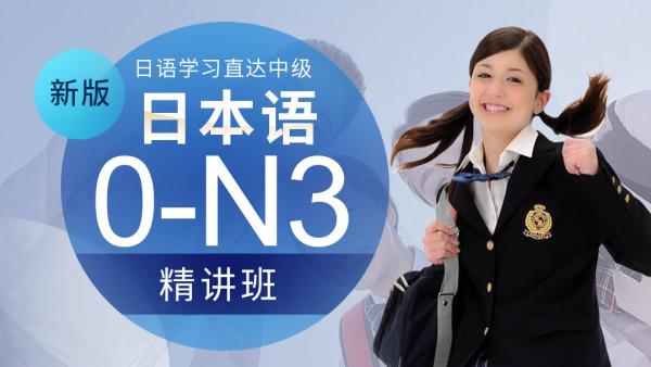 【上元网校】日语零基础至N3学习 标准日本语三册连读