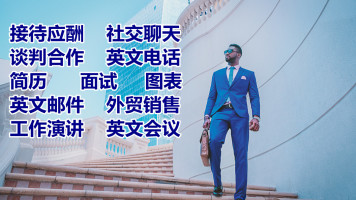 (全英)职场英语-摆脱中式口语
