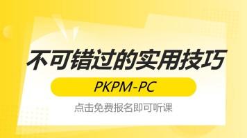 PKPM-PC不可错过的实用技巧