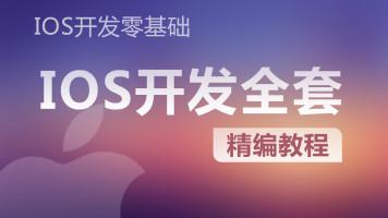 IOS应用开发就业课【职坐标】(面向岗位/月薪上万)