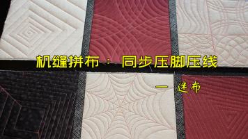 同步压脚压线系列-机缝拼布基础课-迷布拼布錧