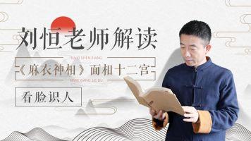 刘恒老师讲解《麻衣神相》面相十二宫,看脸识人