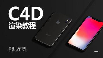 C4D产品渲染教程:iPhone X 手机渲染(零基础入门)