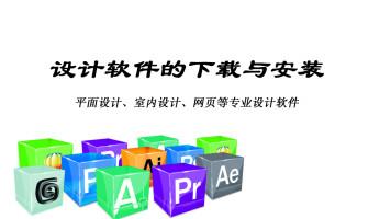 设计软件的免费下载与安装