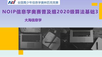 NOIP信息学奥赛普及组2020级算法基础3
