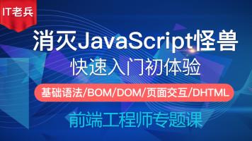 消灭JavaScript怪兽第一季(合集):入门初体验/BOM/DOM/DHTML