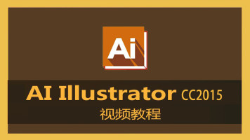 AI视频教程illustrator CC2015插画基础入门图标标志插画绘图设计