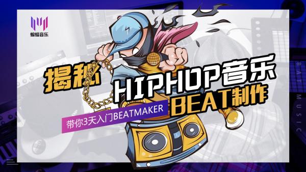 揭秘Hiphop音乐Beat制作-带你3天入门Beatmaker