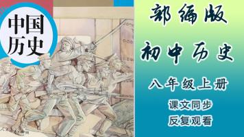 人教版初中历史八年级(上册)同步教学