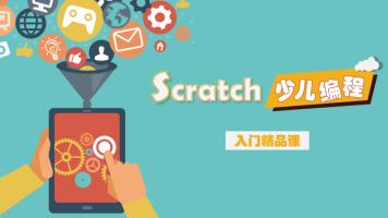 Scratch少儿编程【入门精品课】