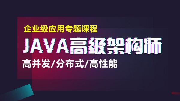 Java高级架构师/高并发/分布式/高性能/企业级应用专题课程