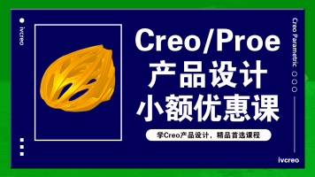 Creo/Proe视频教程-小额优惠课