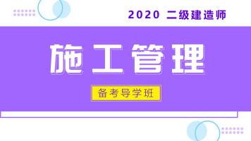 2020年二建二级建造师《施工管理》备考导学【红蟋蟀教育】