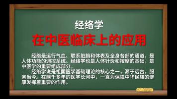 【经络学】在中医临床诊疗上的应用