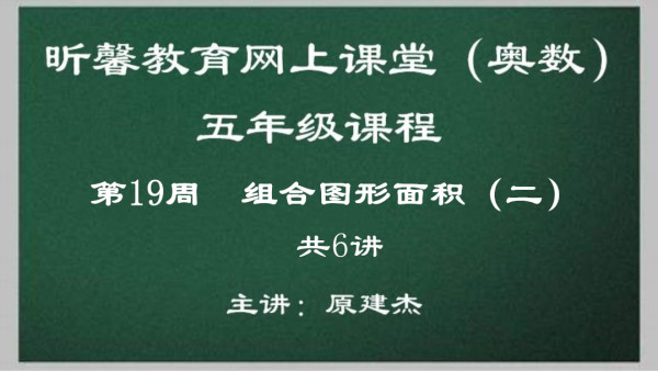 昕馨教育五年级奥数 第19周  组合图形面积(二)(共6讲)