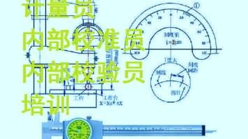 连云港计量员资格证校准规范检定规程内校员培训指导