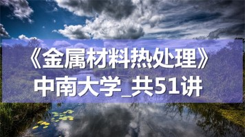 K8368_《金属材料热处理》_中南大学_共51讲