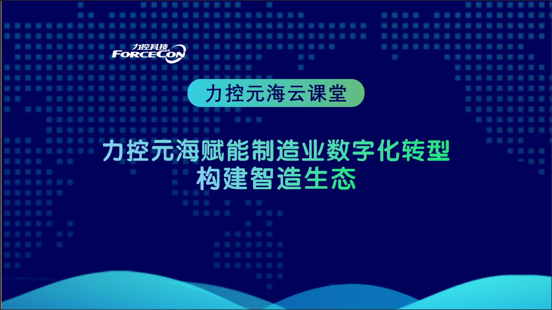 力控元海赋能制造业数字化转型,重构智造生态