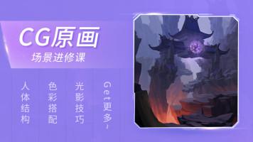 轻备学院CG游戏原画场景进修课
