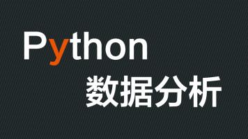 Python数据分析常用大全