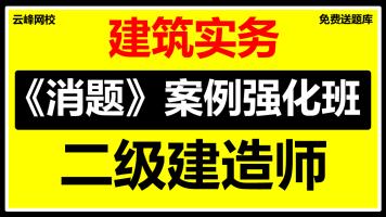 2021二建建筑实务消题案例二级建造师建筑管理与实务【云峰网校】