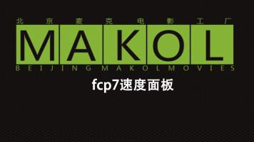 fcp7速度面板