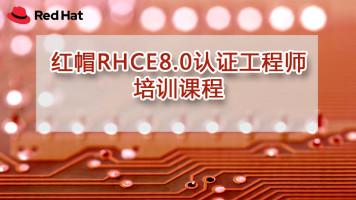 红帽RHCE8.0认证工程师培训课程