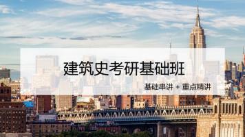 20考研建筑史全程班:基础串讲+重点精讲