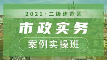 2021年二级建造师《市政实务》案例实操班
